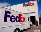 北京香河园FedEx联邦国际快递上门取件