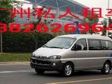 廣州個人7一11人車帶司機租車