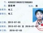 上海电工操作证需要多少钱,建筑电工复证