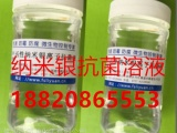 纳米银抗菌剂 纳米银抗菌溶液