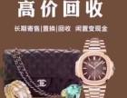 武汉高价回收黄金.钻石.手表等奢侈品