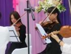 北京小提琴乐队演出服务公司