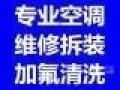欢迎访问 金华新科空调官网 各区域售后服务咨询电话?