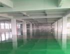 东坑车间环氧地坪漆 工厂地板漆 厂房水泥地面漆施工