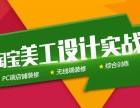 上海淘宝美工培训 淘宝美工培训实战授课与企业接轨