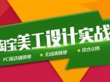 上海電商美工設計培訓班,店鋪裝修,C4D美工培訓