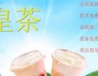 皇茶加盟小吃培训加盟 7天开店营业 总部无条件扶持