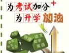 韩城家教、中小学暑期补习班、韩城暑假辅导班