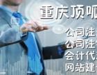 重庆顶呱呱公司注销电话173-l84l-1337