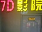 7D动感影院活动中