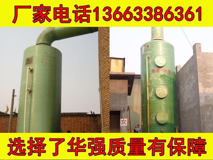 四川成都酸雾净化塔器/厂家批发电话13663386361