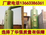 欢迎咨询 广东深圳砖厂玻璃钢除尘脱硫塔/可达标准
