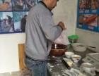 菏泽哪教水煎包技术菏泽水煎包培训学校
