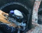 开发区农场镇抽粪 清理化粪池,高压车清洗管道,污水池清理