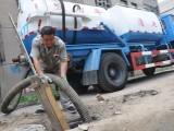 汉阳区疏通下水道,清理化粪池隔油池抽粪,污水托运
