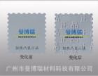广州经济技术开发区形状记忆防伪那么好都没人知道