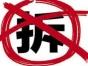 扬州 2016年金牌拆迁资产评估事务所