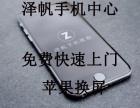 深圳市免费上门手机换屏苹果换屏等手机维修来电优惠