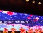 天津专业中外籍演艺公司 企业年会 庆典整场策划执行