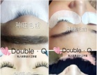 Double.Q化妆教学韩式美睫纹绣培训圆创业梦