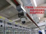 厂家直销 轨道移动监控 变电站巡检机器人 信息机房巡检机器人