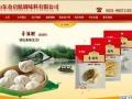 济南网站建设公司-济南做网站的公司多少钱做企业网站