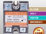 展越SSR-60DA 固态继电器 批发各种小型继电器厂家2年质保