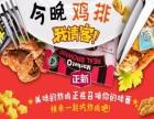 河南滑县有多少家正新鸡排店?