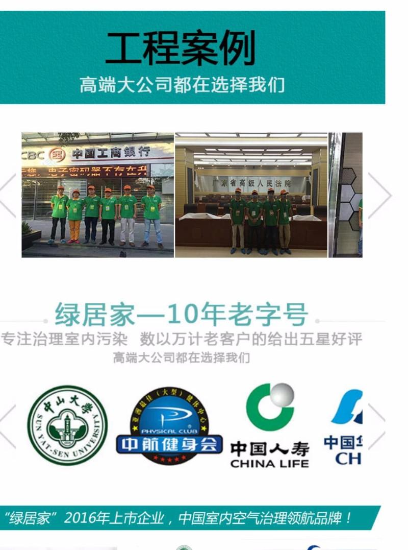 庆阳云众安环保 空气净化/甲醛检测和治理 除甲醛 除异味
