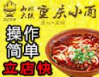 山城大侠重庆小面 诚邀加盟