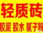 义乌市批发轻质砖 胶泥 腻子粉等和隔断墙施工