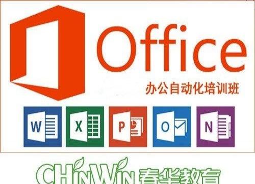 办公软件培训 文员的基本电脑知识学习_杭州电
