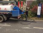 宜昌市政管道清淤 自备高压清洗车 大型抽粪吸污车 资质齐全