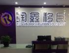 润鑫移民,实力最强办理新西兰创业投移民公司