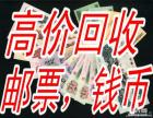 哈尔滨高价回收钱币,纸币,邮票,纪念币,纪念钞,连体钞金银币
