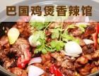 巴国鸡煲香辣馆加盟费用/加盟条件/加盟简介