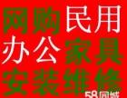 杭州专业安装家具 拆装家具 维修家具 淘宝家居 办公桌椅安装
