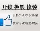 上海嘉定開鎖聯動110開鎖部-公安備案-上海學敏開鎖公司