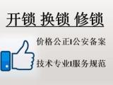 上海嘉定开锁联动110开锁部-公安备案-上海学敏开锁公司