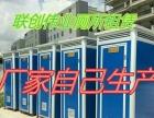 东莞联创伟业专业移动厕所租赁 价格优惠 欢迎咨询