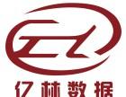 哈尔滨代办ICP证 商标注册 网站建设