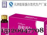 胶原蛋白燕窝饮品贴牌代工厂家/50ml胶原蛋白加工生产业务