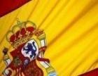 西班牙语外教一对一辅导