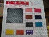 厂家专业生产高档PU皮革面料  WJ161热压变色防水编织纹