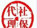 湖南长沙单工伤险代理劳联专业服务
