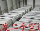 南阳市专业高价回收各种品牌空调家用商用中央空调