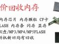 杭州专业回收手机字库回收手机IC回收DDR