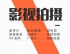 漳州公益微电影拍摄承接航拍业务参赛微电影政府宣传片招商宣传片