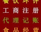 西安专业公司代办餐饮资质代办公司注销代办