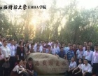 江西财经大学EMBA总裁班60期春季招生
